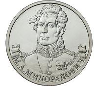2 рубля 2012 г Милорадович М.А.