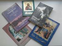 Отдается в дар Литература РЕЛИГИОЗНОЙ тематики (православие).