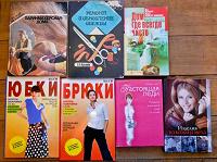 Отдается в дар Книги о домоводстве, шитье и самообладании