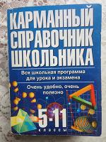Отдается в дар Справочник школьника