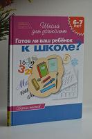 Отдается в дар Сборник тестов «Готов ли ваш ребёнок к школе?»
