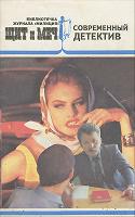 Отдается в дар журнал «Щит и меч», №3, 1994
