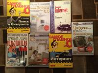 Отдается в дар Книги популярные для обучения пользованием интернетом