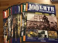 Отдается в дар Журналы из серии «100 битв, которые изменили мир»