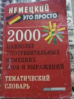 Отдается в дар Тематический словарь «2000 наиболее употребительных немецких слов и выражений.
