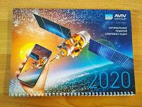Отдается в дар Настенный календарь на 2020г