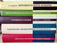 Отдается в дар 5 этнографических исследований различных областей России
