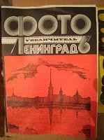 Отдается в дар Фотоувеличитель советский