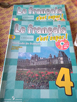 Отдается в дар Учебник фр. языка 4 класс