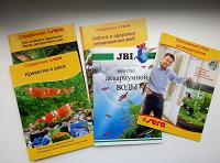 Отдается в дар Брошюры-справочники для аквариумистов