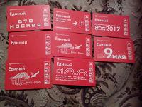 Отдается в дар Проездные билеты Москва