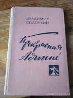 Отдается в дар Любителям советской классики