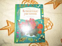 Отдается в дар Книга про цветы