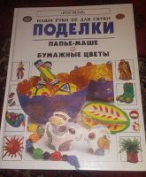Отдается в дар Книга «Поделки»