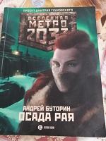 Отдается в дар Метро 2033.Андрей Буторин Осада Рая
