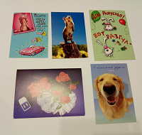 Отдается в дар Чистые открытки