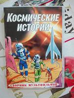 Отдается в дар Космические истории
