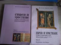 Отдается в дар 2 учебника по еврейской истории
