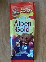 Отдается в дар Акция Alpen Gold