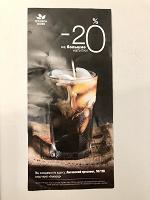 Отдается в дар Флаер-скидка на кофе