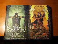 Отдается в дар книги 1 и 2 часть