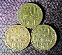 Отдается в дар Монеты СССР — Двугривенный 1961 1978 1979