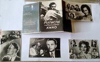 Артисты советского кино, серия 22, 1959 г.