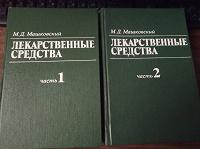 Отдается в дар Справочник Машковского