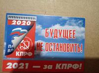 Отдается в дар Календарики Выборы2021