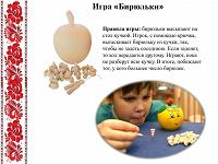 Отдается в дар Игра для детей бирюльки