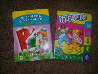 Отдается в дар книжки малышам…