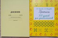 Отдается в дар Прописи и дневник