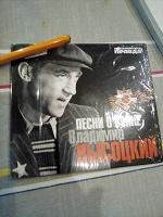 Отдается в дар Владимир Высоцкий диск
