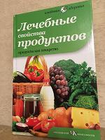 Отдается в дар Книга «Лечебные свойства продуктов»