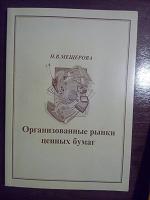 Отдается в дар Книга Н. Мещерова «Организованные рынки ценных бумаг»