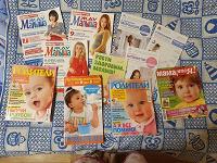 Отдается в дар Журналы будущим мамам