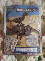 Отдается в дар Динозавры 3д обьемный пазл