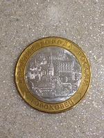 Отдается в дар 10 рублей — Гороховец