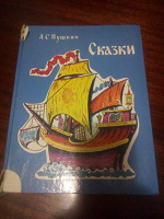 Отдается в дар Сказки Пушкин