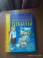 Отдается в дар Энциклопедия начальной школы.