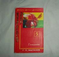 Отдается в дар Книги (нетрадиционная медицина)