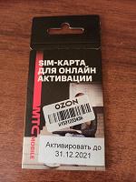 Отдается в дар Сим-карта МТС неактивированная