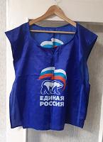 Отдается в дар Накидка «Единая Россия»