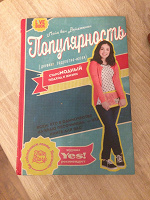 Отдается в дар Книга для девочки подростка!