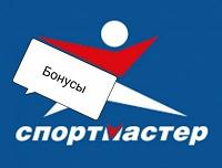 Отдается в дар 400 бонусов до 05.10 в магазине «Спортмастер»