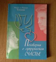 Отдается в дар Книга. Михаил и Надежда Телеповы. Поговорим о супружеском счастье