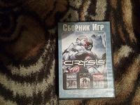 Отдается в дар сборник игр CRYSIS (DVD )