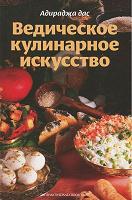 Отдается в дар Книга по кулинарии «Ведическое кулинарное искусство»