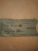 Отдается в дар Билет в коллекцию