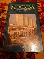 Отдается в дар Я. Бродский — Москва. Спутник туриста